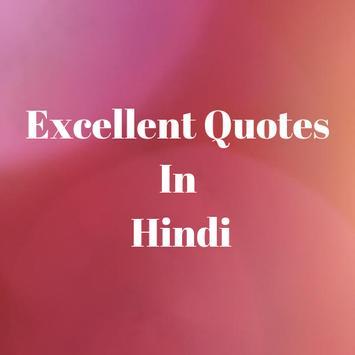 Quotes In Hindi screenshot 1