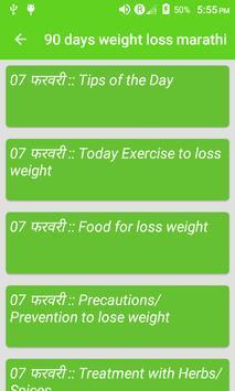 90 days weight loss marathi screenshot 3