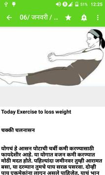 90 days weight loss marathi screenshot 4