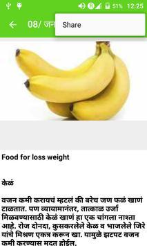90 days weight loss marathi screenshot 5