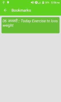 90 days weight loss marathi screenshot 6