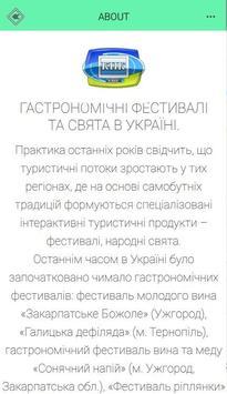 Смаки України screenshot 4