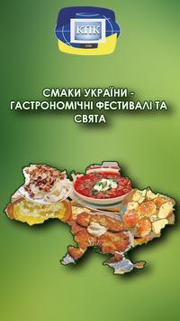 Смаки України poster