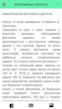 Смаки України screenshot 2