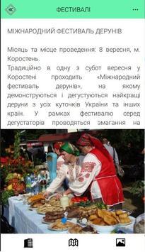 Смаки України screenshot 3