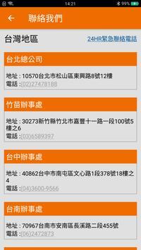統一東京生活好租易 screenshot 1