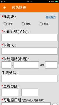 統一東京生活好租易 screenshot 2