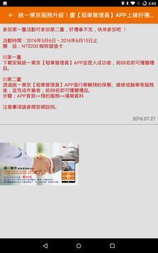 統一東京生活好租易 screenshot 7
