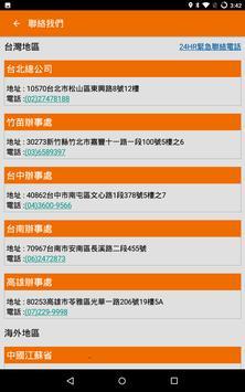 統一東京生活好租易 screenshot 5