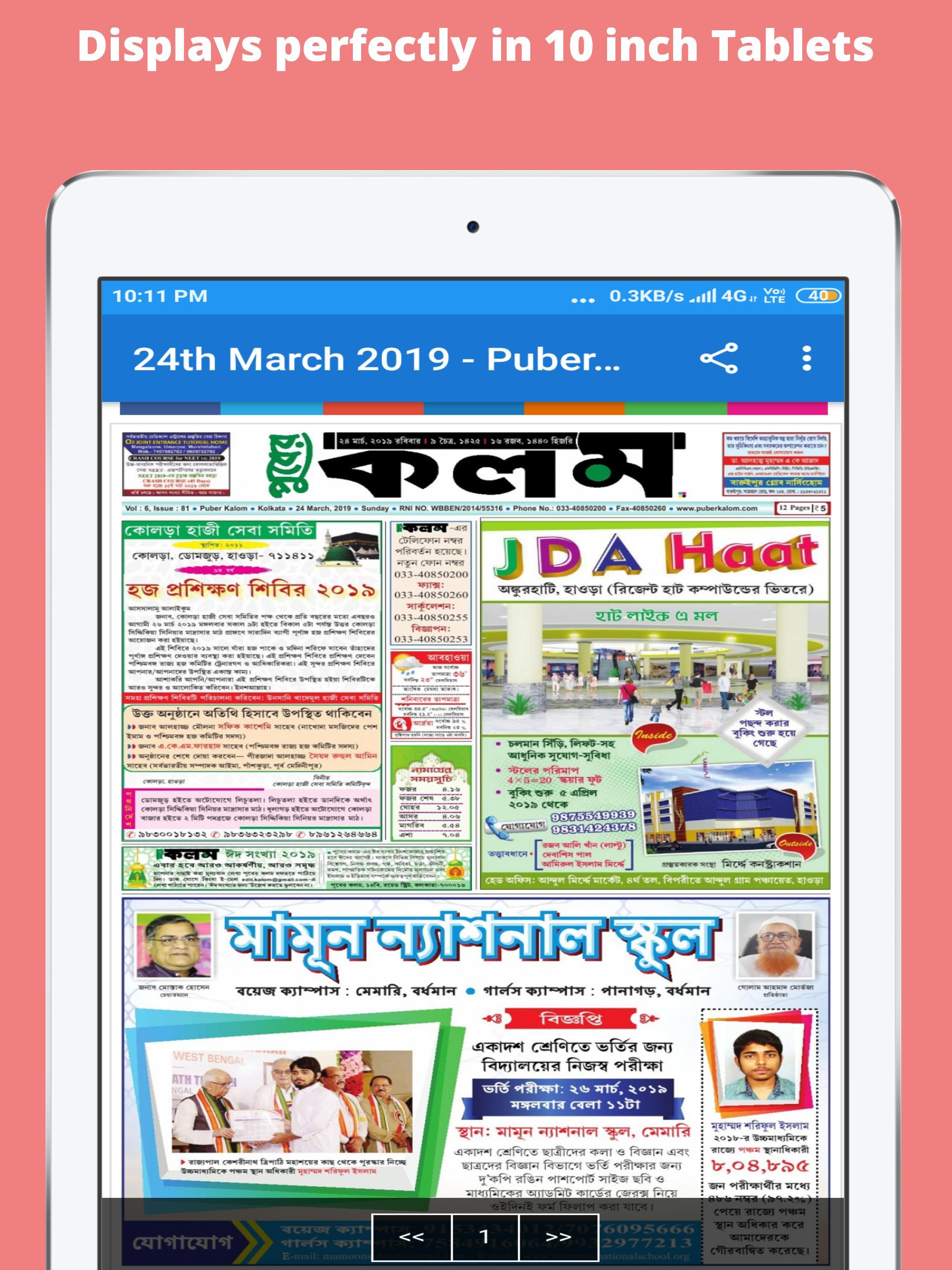 Kalom Patrika (epaper) for Android - APK Download