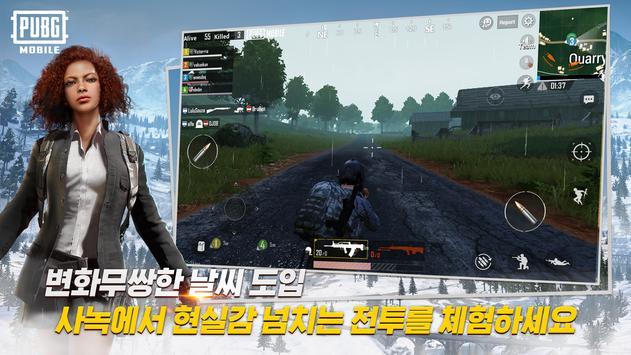 배틀그라운드 screenshot 16