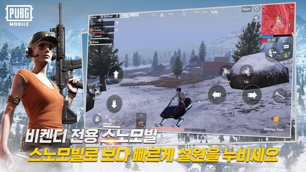 배틀그라운드 screenshot 17