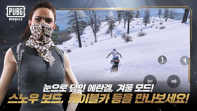PUBG MOBILE KR screenshot 10