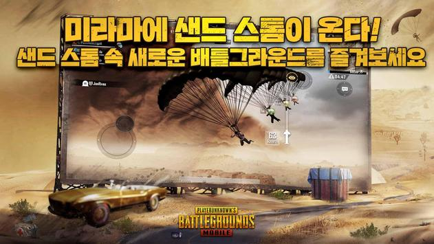 PUBG MOBILE KR screenshot 1