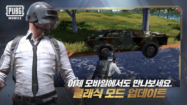 PUBG MOBILE KR screenshot 3