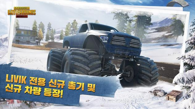 PUBG MOBILE KR screenshot 3