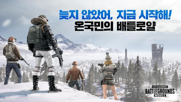 PUBG MOBILE screenshot 4