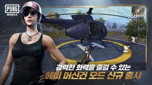 PUBG MOBILE KR screenshot 4