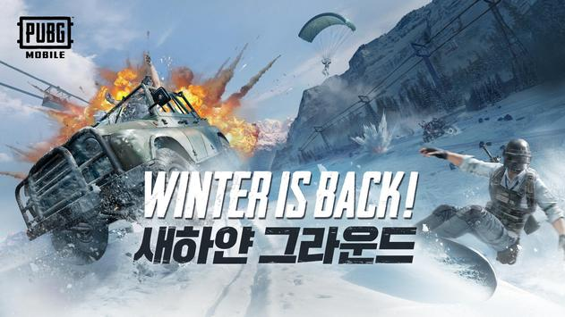 PUBG MOBILE KR screenshot 4