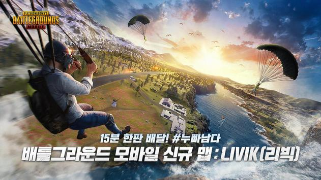 PUBG MOBILE KR screenshot 5