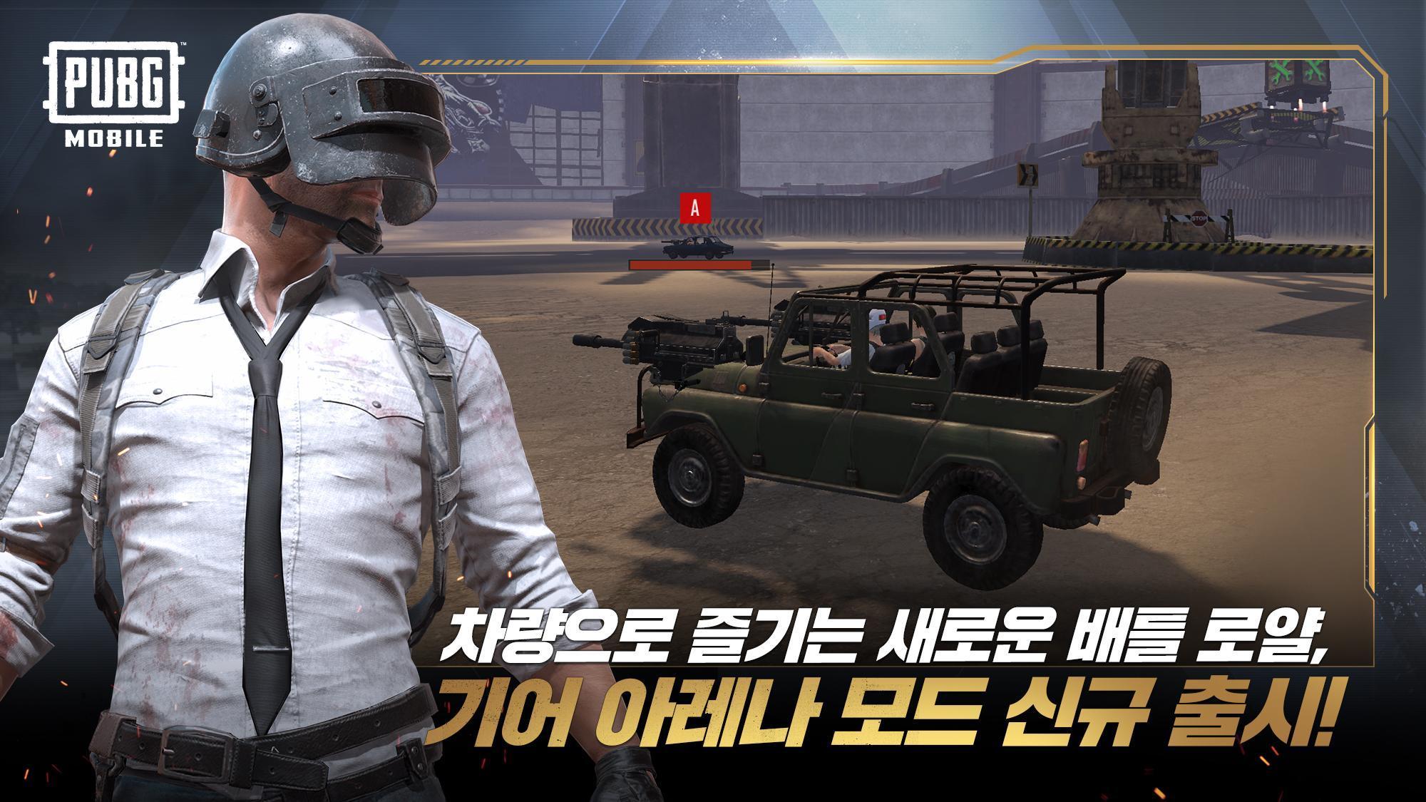 PUBG MOBILE KR screenshot 1