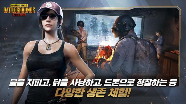 PUBG MOBILE KR screenshot 8