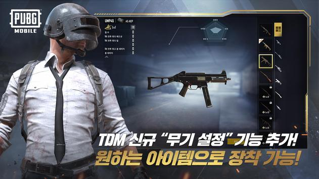 PUBG MOBILE KR screenshot 7
