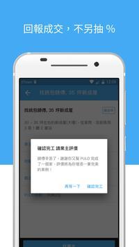 PULO 裝潢平台(師傅版) screenshot 1