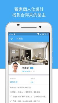 PULO 裝潢平台(師傅版) screenshot 2