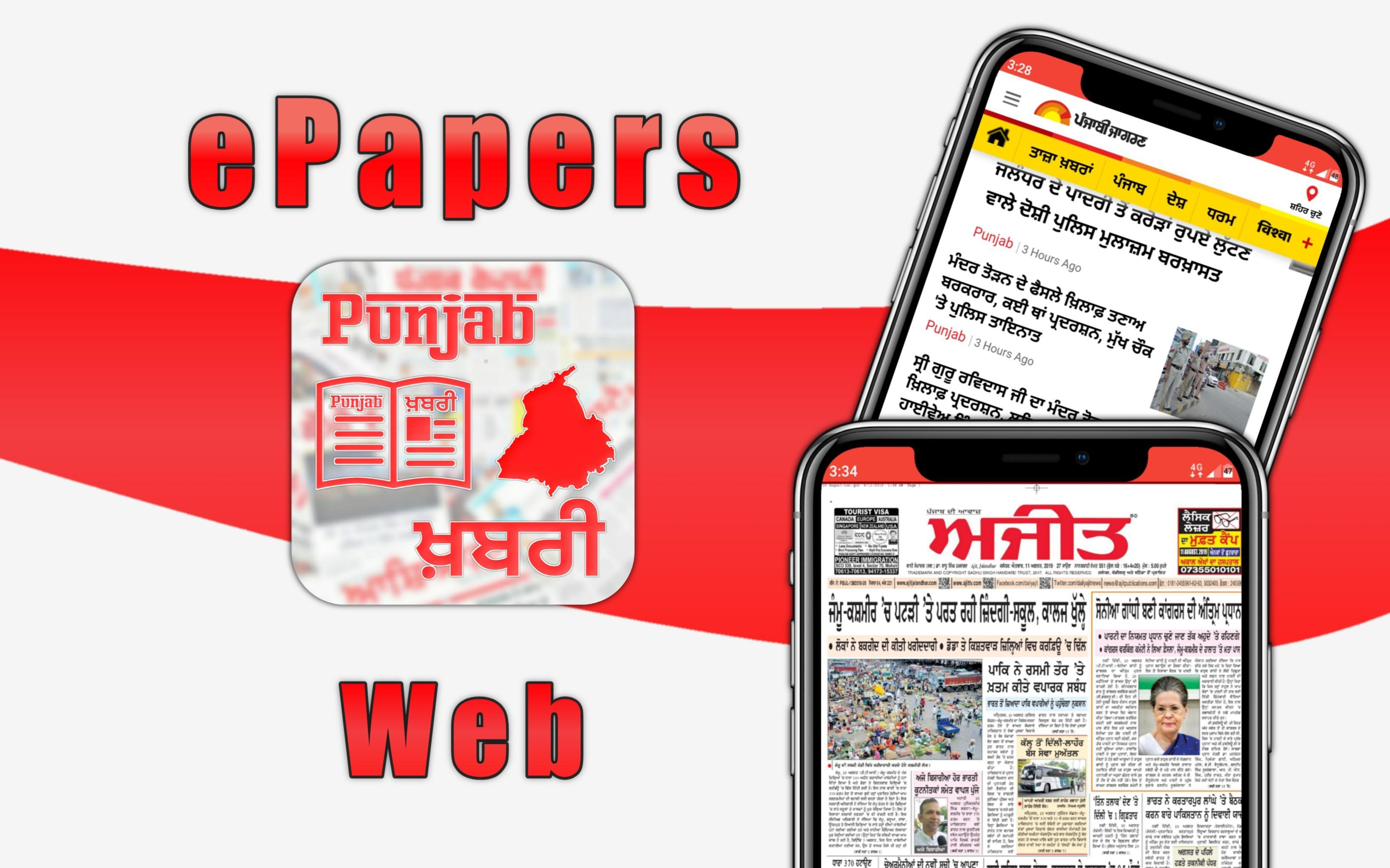 Punjabi News Papers All in One App - Punjab Khabri for Android - APK  Download