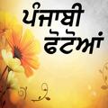 Punjabi Dharti - Home Of Punjabi Photos