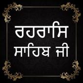 Rehraas Sahib Ji - Punjabi, Hindi & English icon