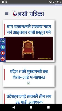 Nepali Newspaper-Web & E-Paper screenshot 5