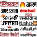 Hindi Newspaper-Web & E-Paper APK Android