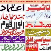 Urdu Newspaper - Web & E-Paper icon