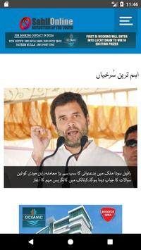 Urdu Newspaper - Web & E-Paper screenshot 6