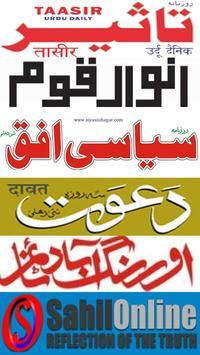 Urdu Newspaper - Web & E-Paper screenshot 1