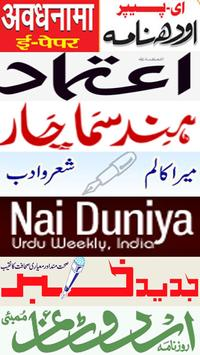 Urdu Newspaper - Web & E-Paper screenshot 2