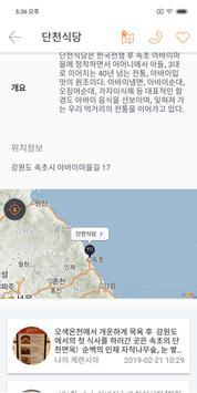 TRUE Sokcho - Sokcho travel screenshot 3