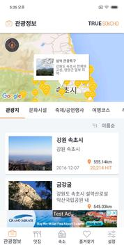 TRUE Sokcho - Sokcho travel screenshot 1