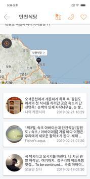 TRUE Sokcho - Sokcho travel screenshot 4