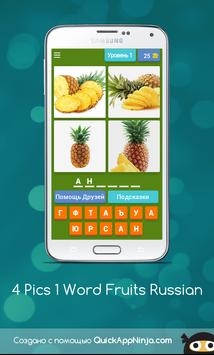 4 Pics 1 Word Fruits Russian poster