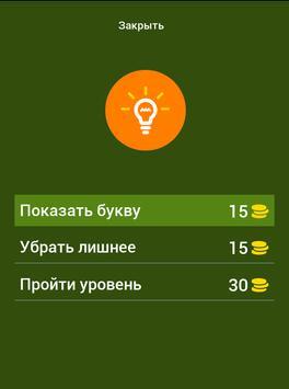 4 Pics 1 Word Fruits Russian screenshot 14