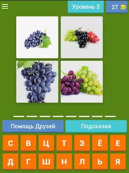 4 Pics 1 Word Fruits Russian screenshot 12