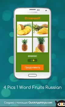 4 Pics 1 Word Fruits Russian screenshot 1