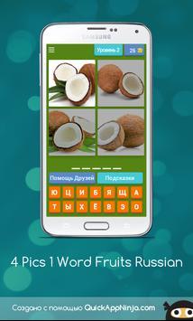 4 Pics 1 Word Fruits Russian screenshot 2