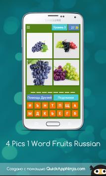 4 Pics 1 Word Fruits Russian screenshot 3