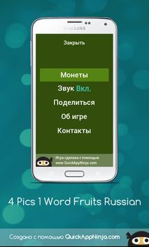 4 Pics 1 Word Fruits Russian screenshot 6