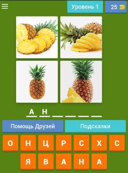 4 Pics 1 Word Fruits Russian screenshot 9
