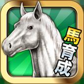 ダービーチャンプ【競馬ゲーム・無料で遊べる競走馬育成ゲーム】 icon